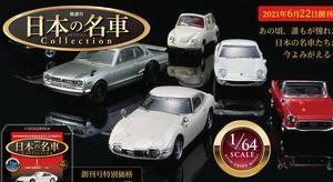 6/22、ディアゴスティーニ「1/64日本の名車コレクション」創刊。ベレット、JT0ジェミニ予定あり。