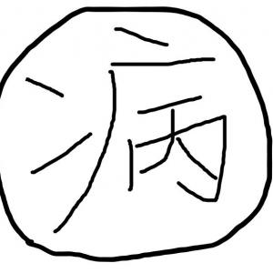 【診察結果】気管支炎2019.10.15
