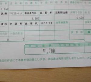 心療内科2019.8.16