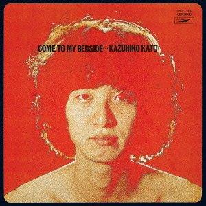 『ぼくのそばにおいでよ』加藤和彦の天才振りが垣間見れる1st傑作ソロアルバム