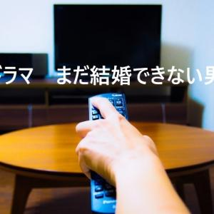 ドラマ【まだ結婚できない男】高島礼子と夏川結衣が出演しない理由は?新キャストについてもご紹介!