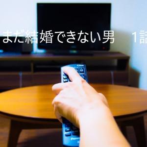 ドラマ【まだ結婚できない男】1話見逃し動画無料視聴する方法