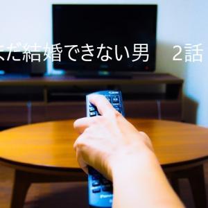 ドラマ【まだ結婚できない男】2話見逃し動画無料視聴する方法