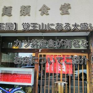 【玉屋】覚王山にある大盛りカツ丼定食が有名なお店についてご紹介!