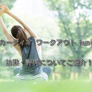 【カーディオ ワークアウト kumi】効果・評判についてご紹介!