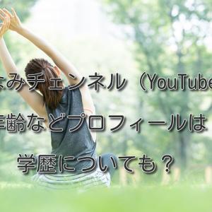 【まなみチェンネル(YouTuber)】年齢などプロフィールは!学歴についても!