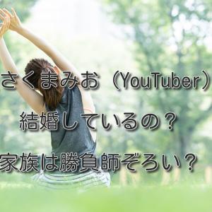 【さくまみお(YouTuber)】結婚しているの?家族は勝負師ぞろい?