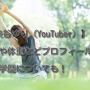 【渋谷ゆり(YouTuber)】身長や体重などプロフィールは!学歴についても!