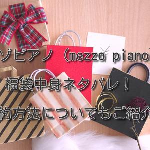 【メゾピアノ(mezzo piano)】福袋2021年中身ネタバレ!予約方法についてもご紹介!