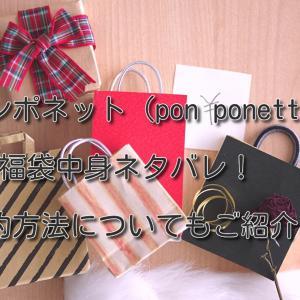 【ポンポネット(pon ponette)】福袋2021年中身ネタバレ!予約方法についてもご紹介!