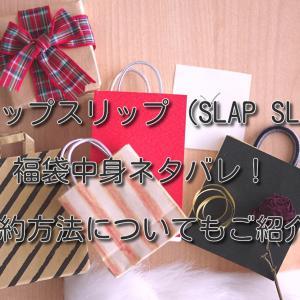 【スラップスリップ(SLAP SLIP)】福袋2021年中身ネタバレ!予約方法についてもご紹介!