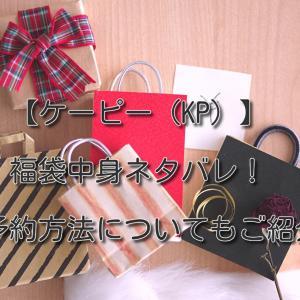 【ケーピー(KP)】福袋2021年中身ネタバレ!予約方法についてもご紹介!