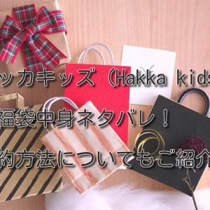 【ハッカキッズ(hakka kids)】福袋2021年中身ネタバレ!予約方法についてもご紹介!