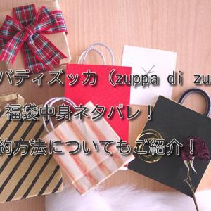 【ズッパディズッカ(zuppa di zucca)】福袋2021年中身ネタバレ!予約方法についてもご紹介!