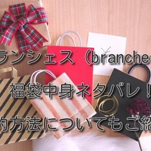 【ブランシェス(branshes)】福袋2021年中身ネタバレ!予約方法についてもご紹介!