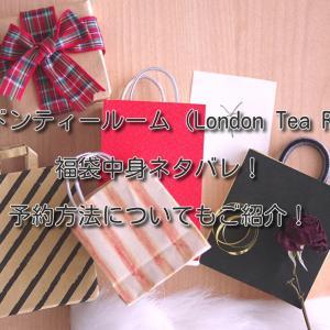 【ロンドンティールーム(London Tea Room)】福袋2021年中身ネタバレ!予約方法についてもご紹介!
