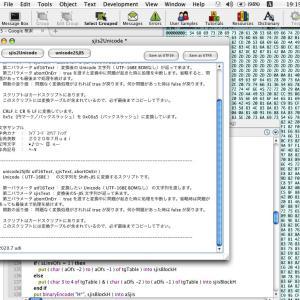 ついでに Unicode を S-JIS に -livecode