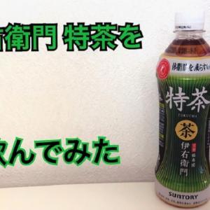 【緑茶レビュー】トクホ緑茶飲料「伊右衛門 特茶」を飲んでみた