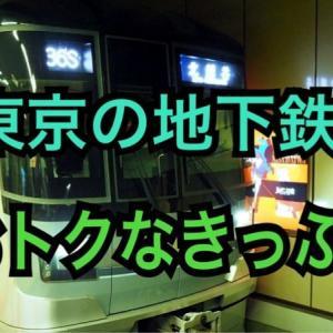 東京都心に走っている地下鉄のおトクなきっぷ4選