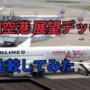 羽田空港各ターミナルの展望デッキに行って比較してみた