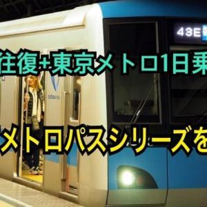 【私鉄往復+東京メトロ1日乗車券】東京メトロパスシリーズを紹介