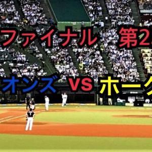 【CS】2019ファイナルステージ西武vsソフトバンク 第2戦 観戦記