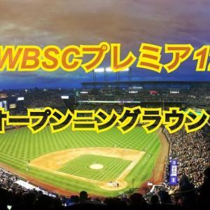 2019世界野球WBSCプレミア12~オープニングラウンド~