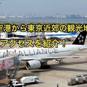 羽田空港から東京近郊の観光地へのアクセスを紹介