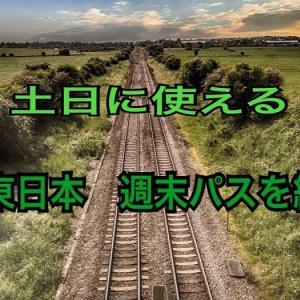 土日に使える JR東日本 週末パスを紹介!
