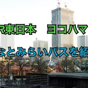 JR東日本ヨコハマ・みなとみらいパスを紹介