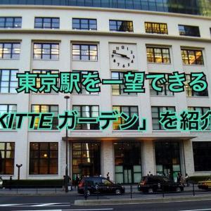 東京駅を一望できる 屋上庭園「KITTE ガーデン」を紹介!
