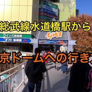 JR総武線 水道橋駅から東京ドームへの行き方