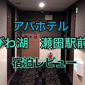 アパホテル びわ湖瀬田駅前 宿泊レビュー
