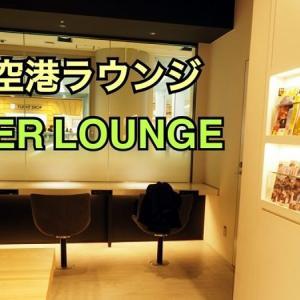 羽田空港ラウンジ POWER LOUNGEを紹介