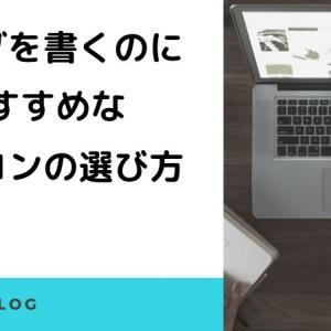 ブログを書くのにおすすめなノートパソコンの選び方