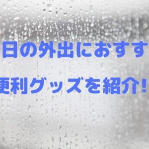 雨の日の外出におすすめ!便利グッズを紹介