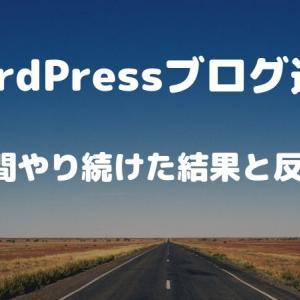 【WordPressブログ運営】1年間やり続けた結果と反省点