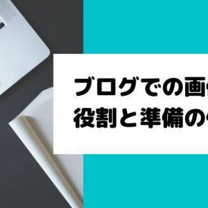 【初心者向け】ブログでの画像の役割と準備の仕方