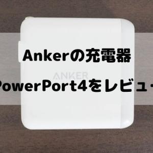 Anker(アンカー)の充電器 PowerPort4をレビュー