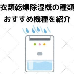 【部屋干し・湿気対策】衣類乾燥除湿器の種類・おすすめ機種を紹介