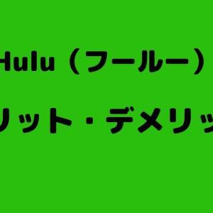 Huluのメリット、デメリットまとめ(日テレ系番組・巨人戦も見られる)