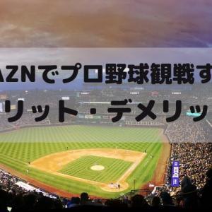 2020年版 DAZNでプロ野球観戦するメリット・デメリットまとめ