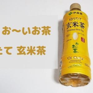 【カフェイン少なめ】伊藤園 お~いお茶炒りたて玄米茶をレビュー