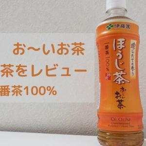 伊藤園お~いお茶ほうじ茶をレビュー【一番茶100%】