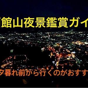 函館山夜景観賞ガイド~夕暮れ前から行くのがおすすめ~
