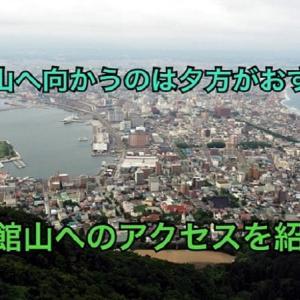 函館山へのアクセスを紹介、向かうのは日没前がおすすめ
