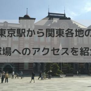 東京駅から関東各地の球場へのアクセスを紹介