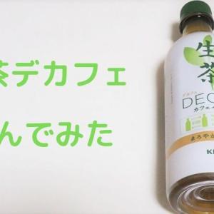 【カフェインゼロ】生茶デカフェを飲んでみた