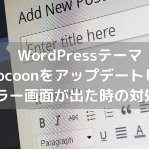 【体験談】WordPressテーマ Cocoonをアップデートしてエラー画面が出た時の対処法