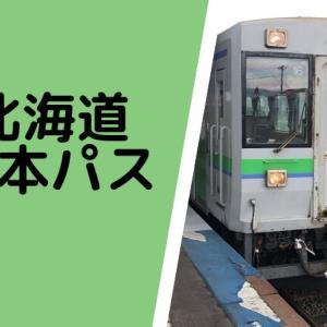 【2021年夏】北海道&東日本パスの特徴・使い方・買い方などを紹介!青春18きっぷとの違いは?